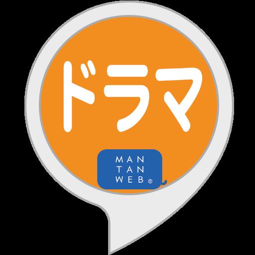 ドラマニュース by MANTANWEB