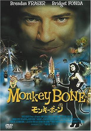 Amazon   モンキーボーン [DVD] ...