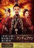 [DVD]百済の王 クンチョゴワン(近肖古王) DVD-BOXIV