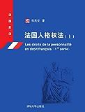 法国人格权法(上) (法国民法)