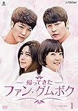 [DVD]帰って来たファン・グムボク DVD-BOX1