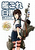 KanColle White Paper: Kantai Collection Official Book, Japanese Language [Japan Import]