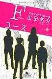 Fコース (幻冬舎文庫)