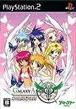 Galaxy Angel II: Eigou Kaiki no Koku [Japan Import]