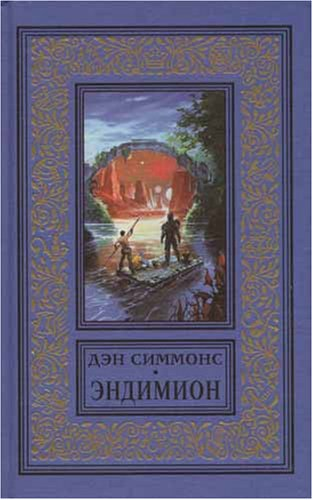 Hyperion / The Fall of Hyperion / Endymion / Rise of Endymion FIVE BOOK SET RUSSIAN LANGUAGE