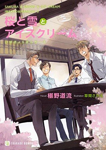 桜と雪とアイスクリーム ~いばきょ&まんちー3~ (二見書房 シャレード文庫)