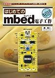 はじめてのmbed電子工作 (I・O BOOKS)