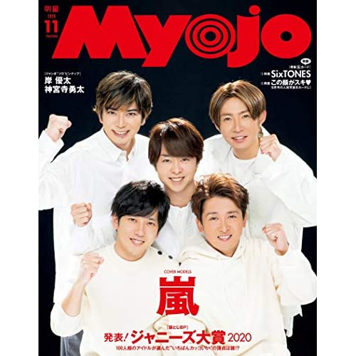 Myojo 2020年11月号 表紙画像