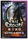 Musou OROCHI Maou Second Coming Complete Guide on