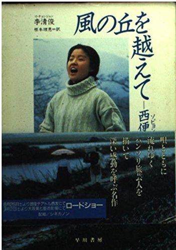 風の丘を越えて―西便制(ソピョンジェ) (ハヤカワ文庫NV)