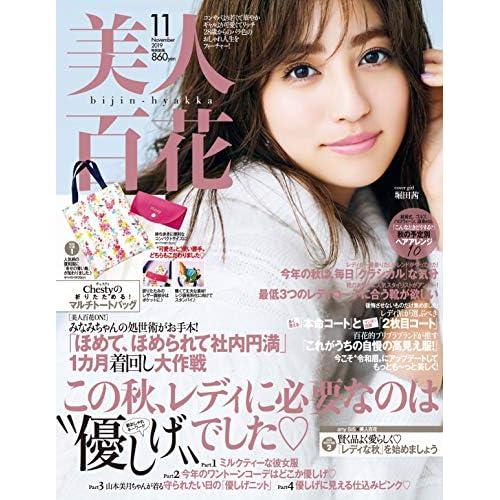 美人百花 2019年11月号 表紙画像