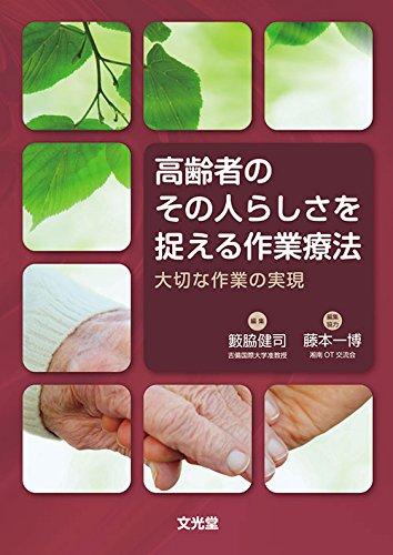 Download Kōreisha no sonohitorashisa o toraeru sagyō ryōhō : taisetsu na sagyō no jitsugen PDF