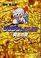 ジョジョの奇妙な冒険 (33) (集英社文庫―コミック版)