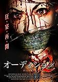 オーディション 2 [DVD]
