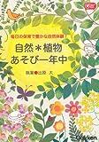 自然*植物あそび一年中―毎日の保育で豊かな自然体験! (Gakken保育Books)