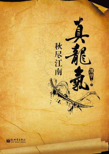 真龙气 之 秋尽江南 (悬疑世界系列图书) (Chinese Edition)