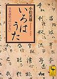 いろはうた―日本語史へのいざない (講談社学術文庫)