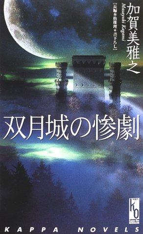 双月城の惨劇 (カッパ・ノベルス―カッパ・ワン)