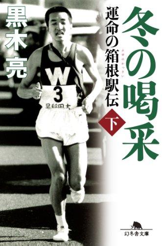 冬の喝采 運命の箱根駅伝 下 (幻冬舎文庫)