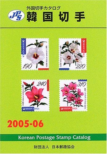Price comparison product image JPS foreign stamp catalog Korea stamp (2005) ISBN: 4889636625 [Japanese Import]