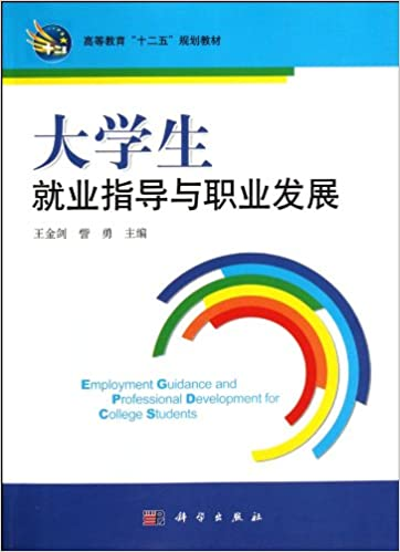 Book Higher Education in the 12th Five Year Plan materials: Student Career Guidance and career development(Chinese Edition)