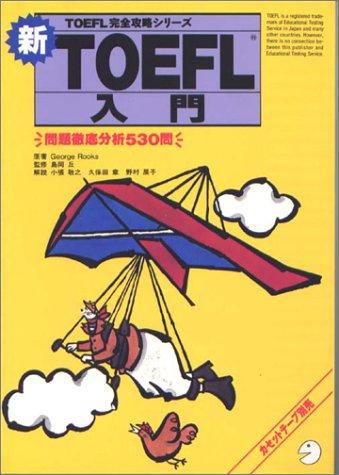 TOEFL = Shin TOEFL nyumon : mondai tettei bunseki 530-mon [Japanese Edition]