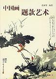 中国画题款艺术