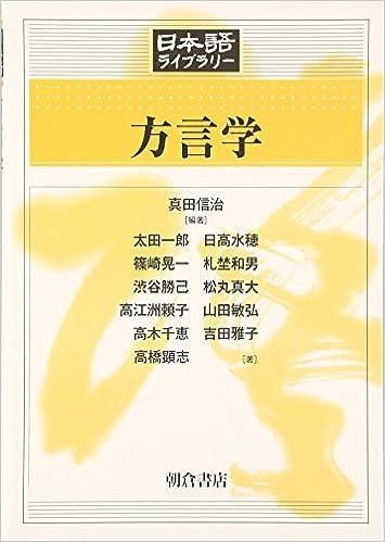 方言学 (日本語ライブラリー)   ...