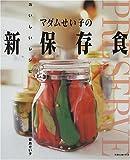 マダムせい子の「新」保存食―おいしいレシピ (別冊主婦と生活)