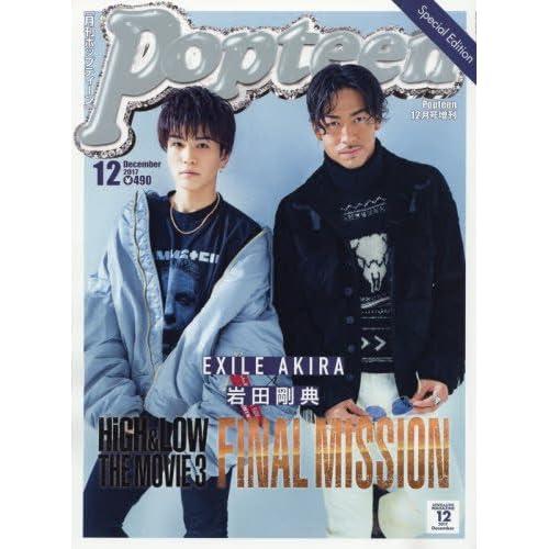 Popteen 2017年12月号 増刊 表紙画像