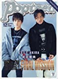 Popteen(ポップティーン) special Edition EXILE AKIRA×岩田剛典 2017年 12 月号 [雑誌]: Popteen(ポップティーン) 増刊