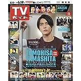週刊TVガイド 2020年 6/19号