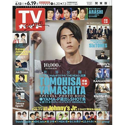 週刊TVガイド 2020年 6/19号 表紙画像