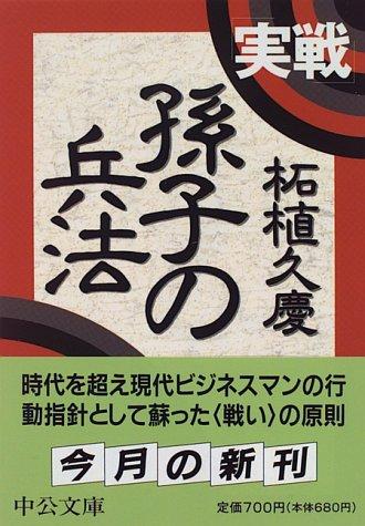 「実戦」孫子の兵法 (中公文庫)