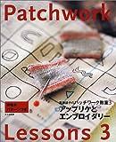 斉藤謡子のパッチワーク教室〈3〉アップリケとエンブロイダリー (Patchwork lessons―斉藤謡子のパッチワーク教室 (3))