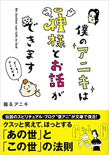 龍 ブログ スピリチュアル
