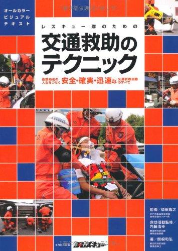 交通救助のテクニック (要救助者の人生をつなぐ 安全・確実・迅速な交通救助活動のすべて)