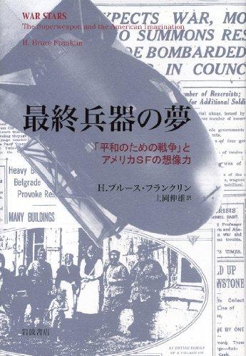最終兵器の夢――「平和のための戦争」とアメリカSFの想像力