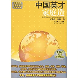 The Intelligent Family in China (Chinese Edition)