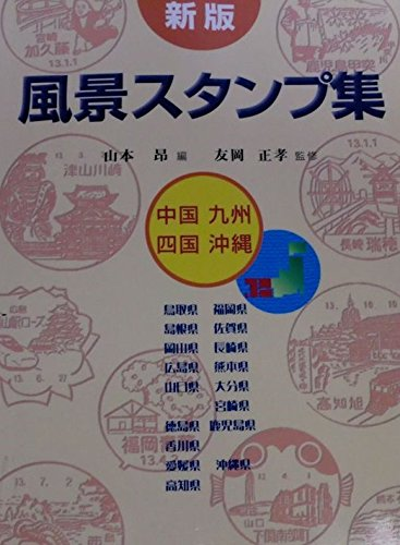 New edition landscape stamp collection - China, Shikoku, and Kyushu-Okinawa (2002) ISBN: 4889636110 [Japanese Import]