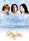 [DVD]星が輝く夜に DVD-BOX