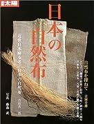 日本の自然布 (別冊太陽)