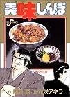 美味しんぼ 第9巻
