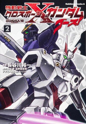 Mobile Suit Crossbone Gundam Ghost Vol.2 (Kadokawa Comics Ace) Manga (Gundam Crossbone Mobile Suit)