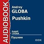 Pushkin [Russian Edition] | Andrey Globa