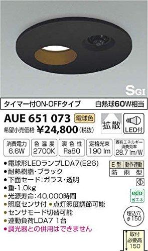 AUE651073 電球色LED人感センサ付アウトドアSGI形ダウンライト B00ESBM0KA 10550