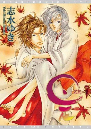 是-ZE- (7) (ディアプラス・コミックス)