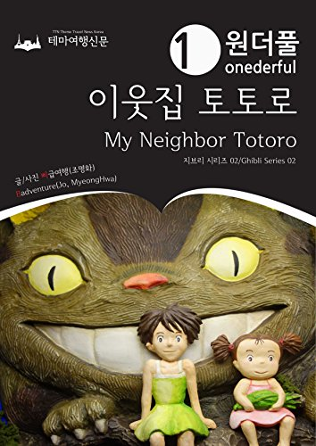 Onederful My Neighbor Totoro Ghibli ebook product image