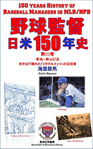 150 Years History of Basball Managers in MLB and NPB volume22: Gil Hodges The Outstanding Leader of Miracle Mets (Baseball Civilization Library) (Japanese Edition) por Kairi Ryoma