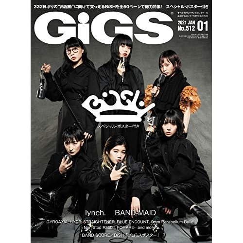 GiGS 2021年1月号 表紙画像